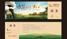 高爾夫球券圖片