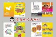 食品公司宣传画册8P图片