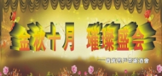 上海艺流美容美发连锁机构喷绘图片