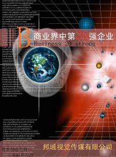 企业封面样本设计图片