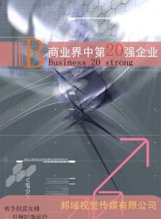 企业封面图片