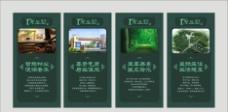 房地产展板KT板图片