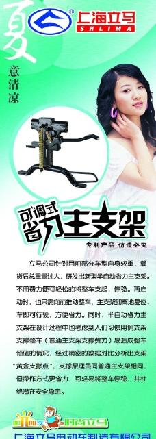 上海立馬電動車圖片