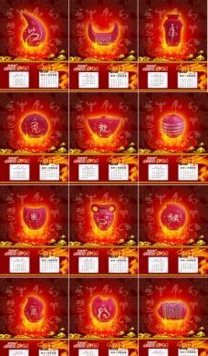 十二生肖日历图片