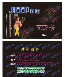 酒吧 PVC 优惠卡图片