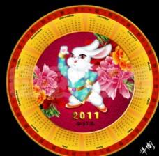 2011玉兔迎新日历挂盘