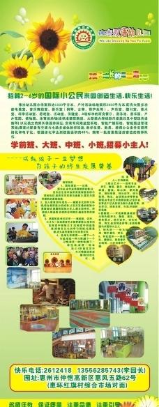 幼儿园宣传X展架 伟杰幼儿园宣传图片