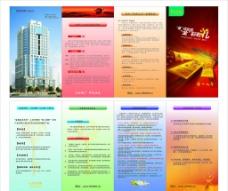 中国农业银行折页图片