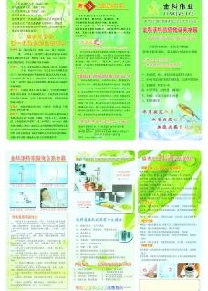 磁化水 宣传单图片