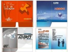 企业画册封套图片
