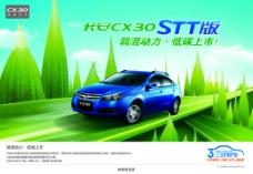 长安CX30 STT版上市海报图片