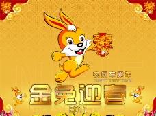2011金兔迎春 节日素材图片