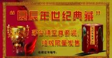 世纪经典酒 瓶标图片